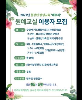 2021년 청장년 평생교육 '배우리' 원예교실 이용자 모집