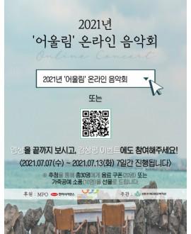 2021년 '어울림' 온라인 음악회