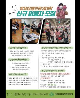 성인발달장애인 평생교육프로그램 발달장애인평생대학 2022년 신규이용자 모집
